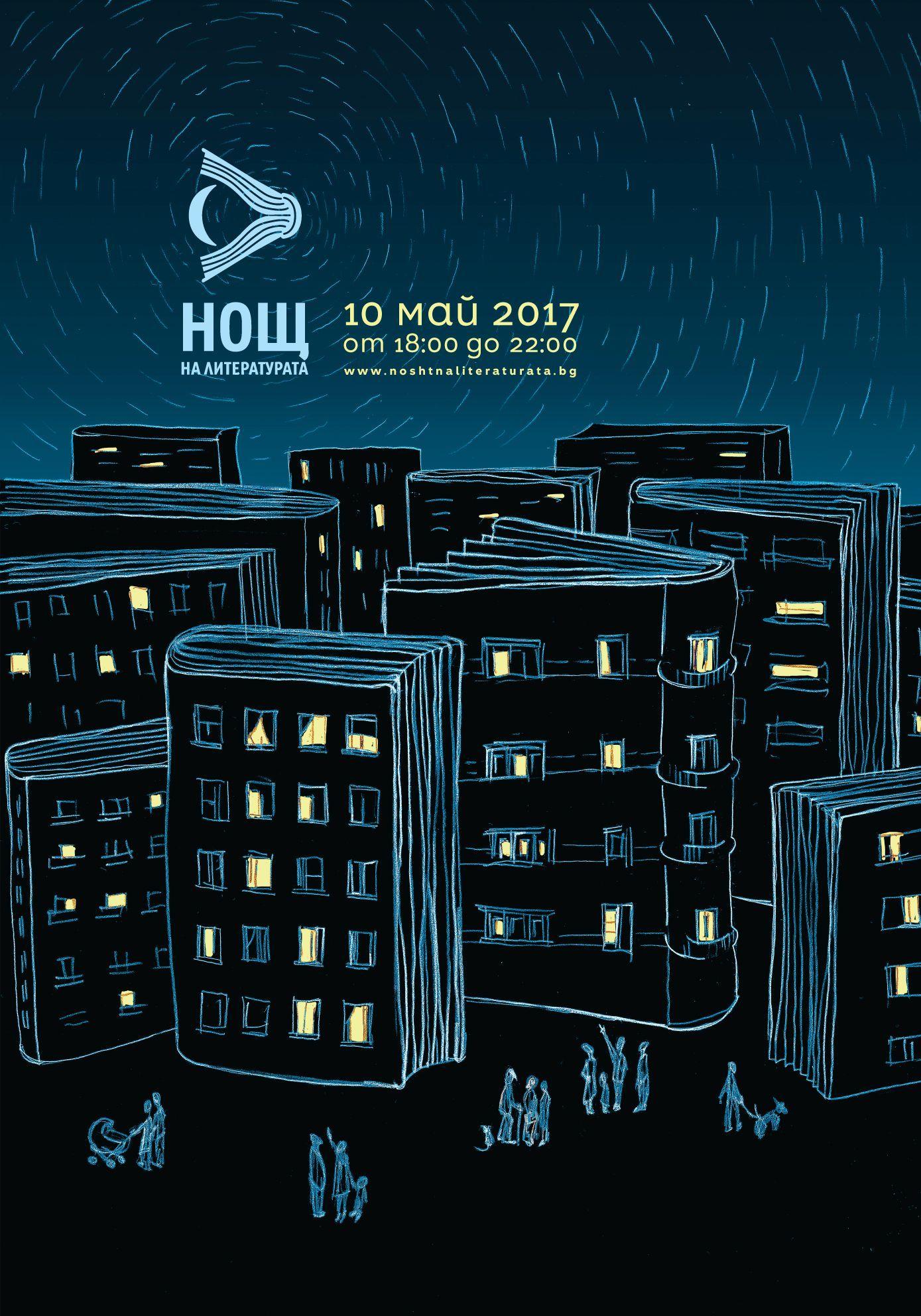 Vizia_Literature Night 2017.jpg